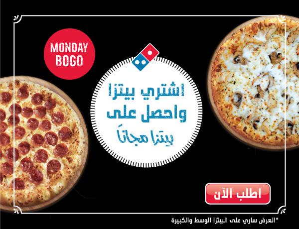 b456599dc صفحة دومينوز الرئيسية - دومينوز بيتزا، أطلب البيتزا عبر موقعنا ...
