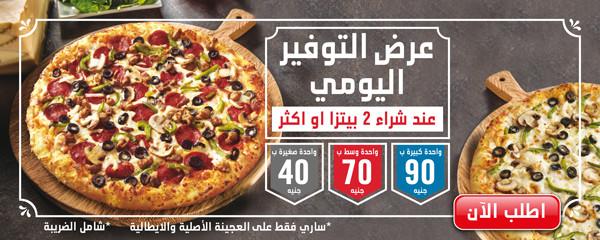 عروض دومينوز بيتزا اليوم 13