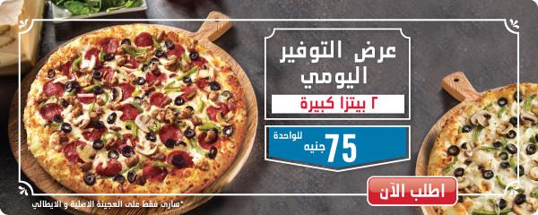 صفحة دومينوز الرئيسية دومينوز بيتزا أطلب البيتزا عبر