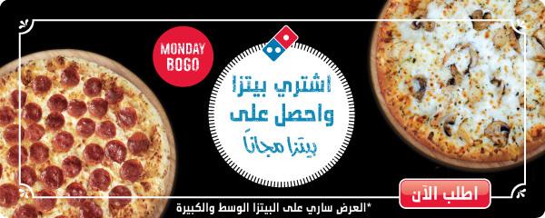 منيو وأسعار دومينوز بيتزا
