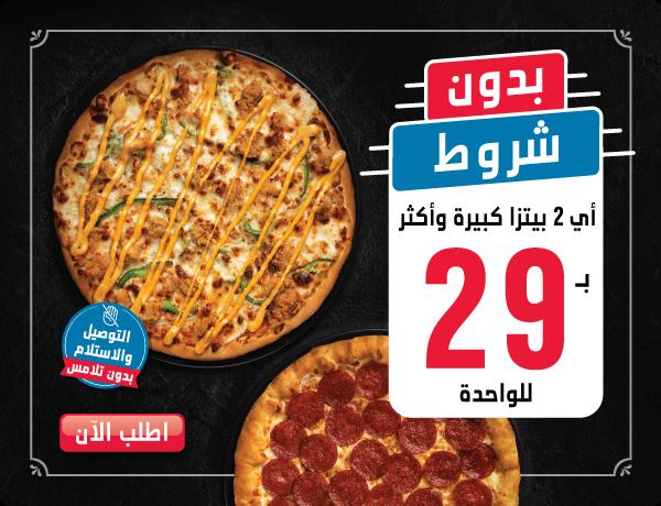 عروض دومينوز بيتزا اليوم 14