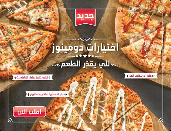 دومينوز – أطلب أطعم بيتزا